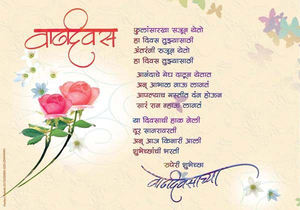 happy birthday cards for friends in marathi